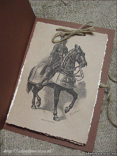 Мой рыцарь открытки с