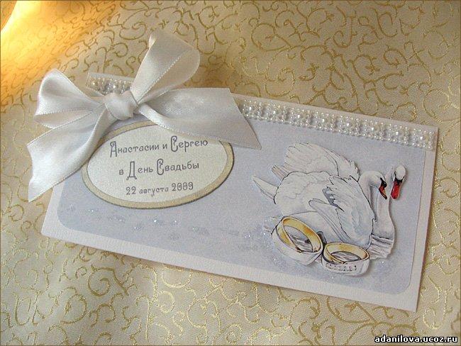 Открытка и конверт на свадьбу своими руками